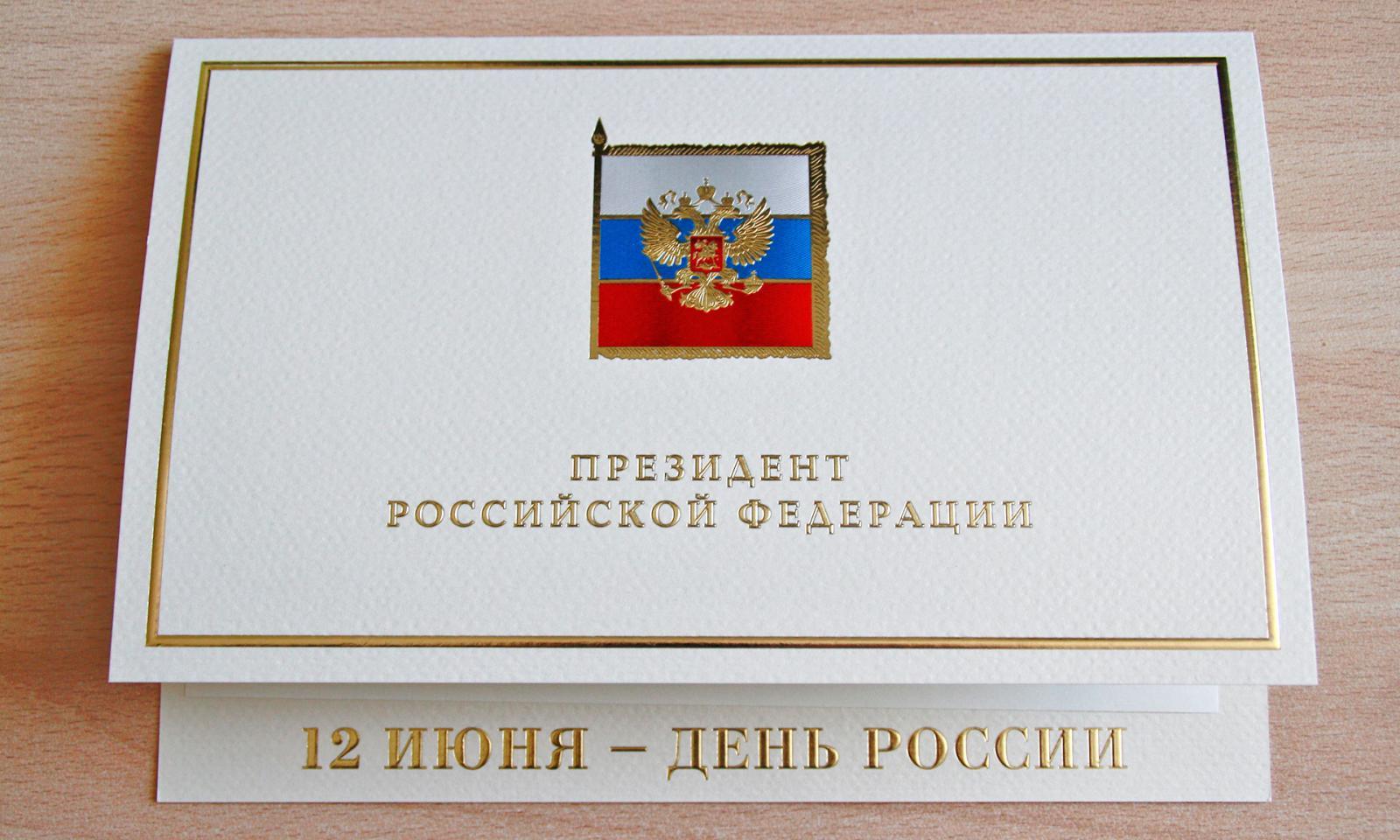 Владимир Путин поздравил Богомаза с Днем России