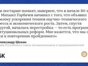 Возможность повторения перестройки в России увидел Шохин
