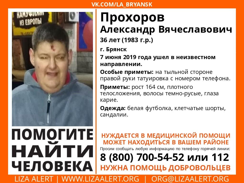 В Брянске вновь пропал 36-летний Александр Прохоров