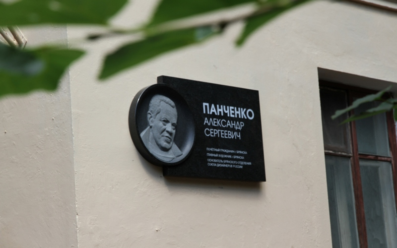 Память дизайнера Александра Панченко увековечили в Брянске