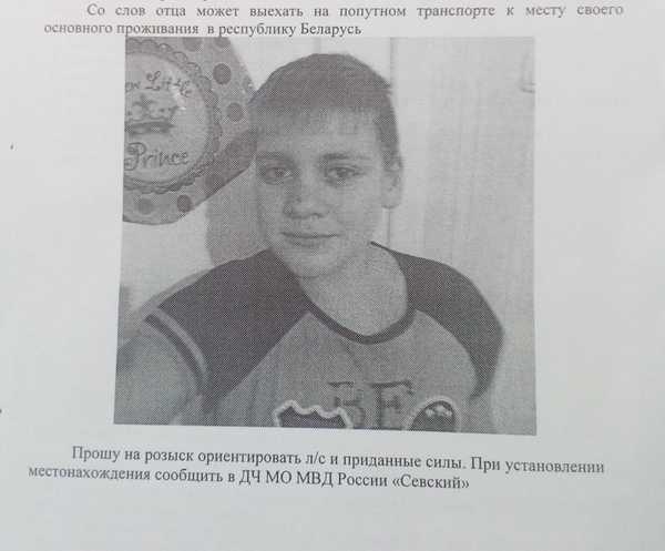 В Севске ищут пропавшего 14-летнего мальчика