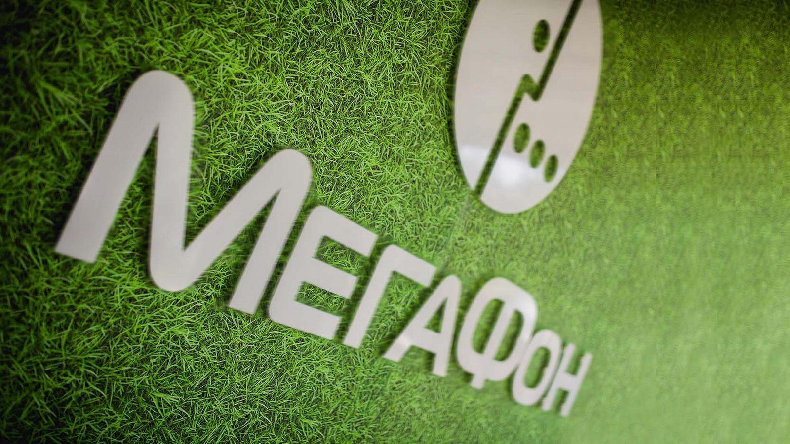 МегаФон разработал экосистему IoT решений для бизнеса и муниципалитетов