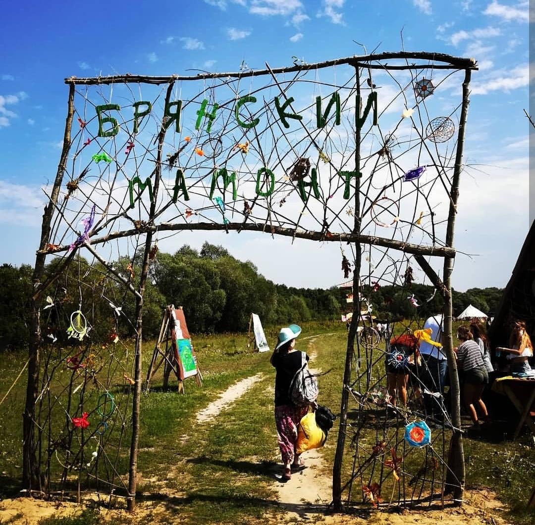 Ежегодный мультикультурный фестиваль искусства, здорового образа жизни иживой музыки «Брянский Мамонт» пройдет под Брянском