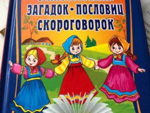 Десяток загадок из Челябинска вошли в российскую тысячу