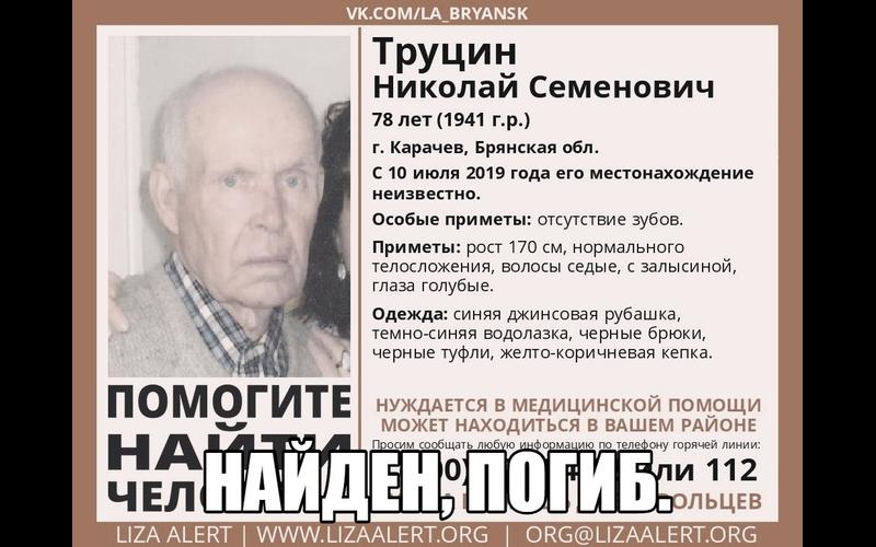 Пропавший в Брянской области пенсионер найден погибшим