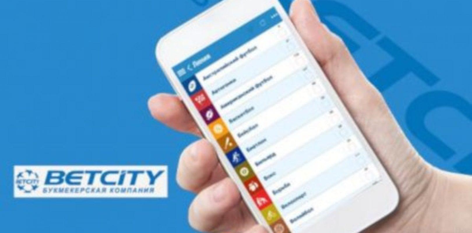 Мобильное приложение букмекера BETCITY - и ставки под рукой!