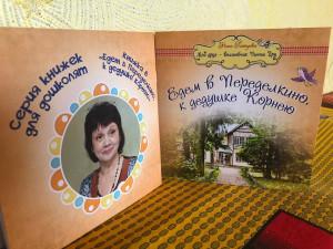 Новый литературный герой для маленьких детей родился на Урале