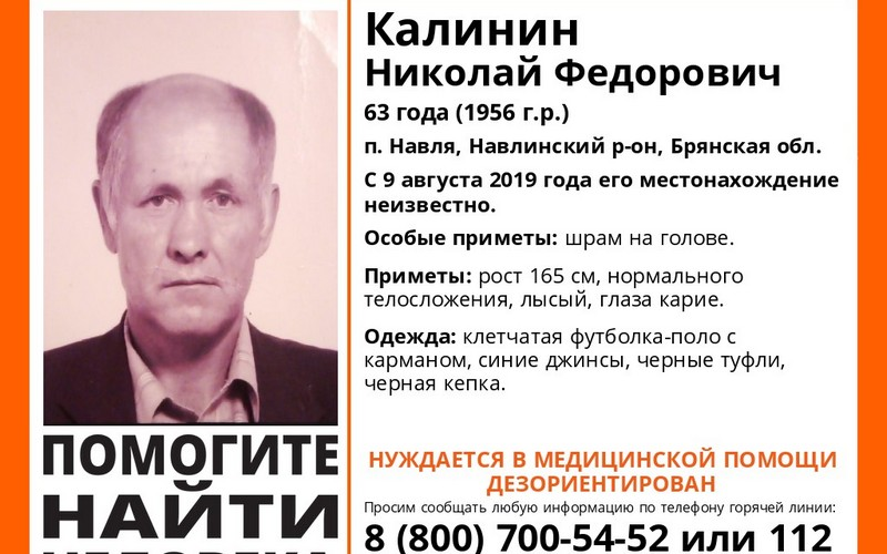В Брянской области пропал 63-летний Николай Калинин