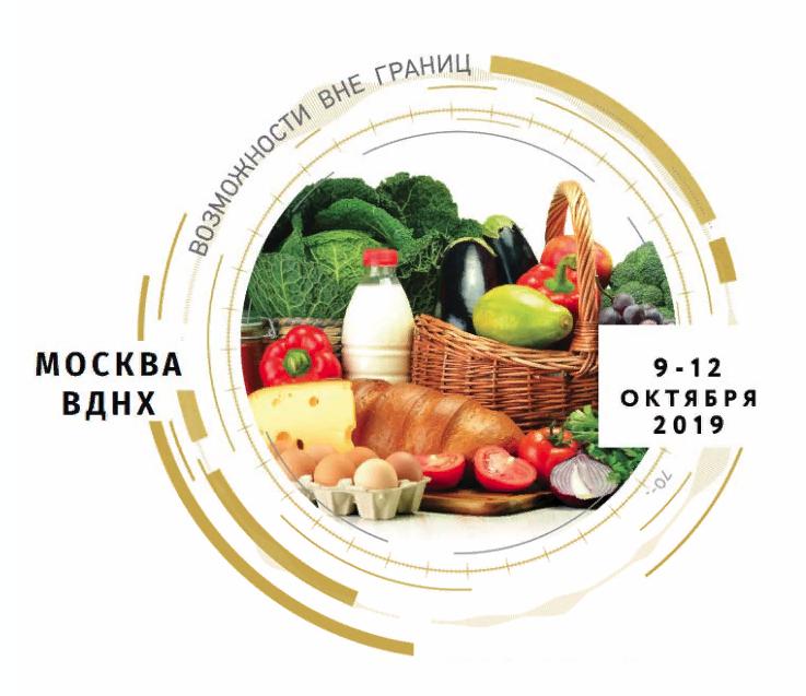 Брянская область потратит на участие в выставке «Золотая осень» более 4 млн рублей