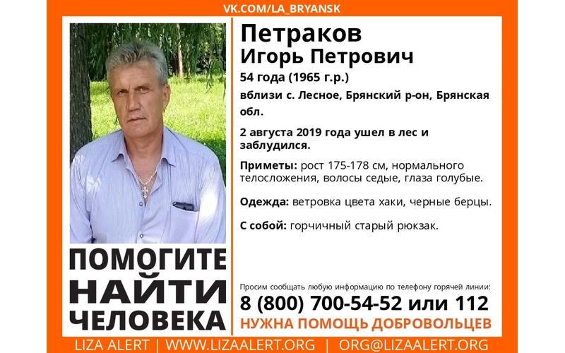 54-летнего Игоря Петракова ищут в Брянском районе