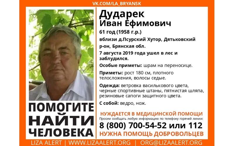 В Брянском лесу заблудился 61-летний Иван Дударек