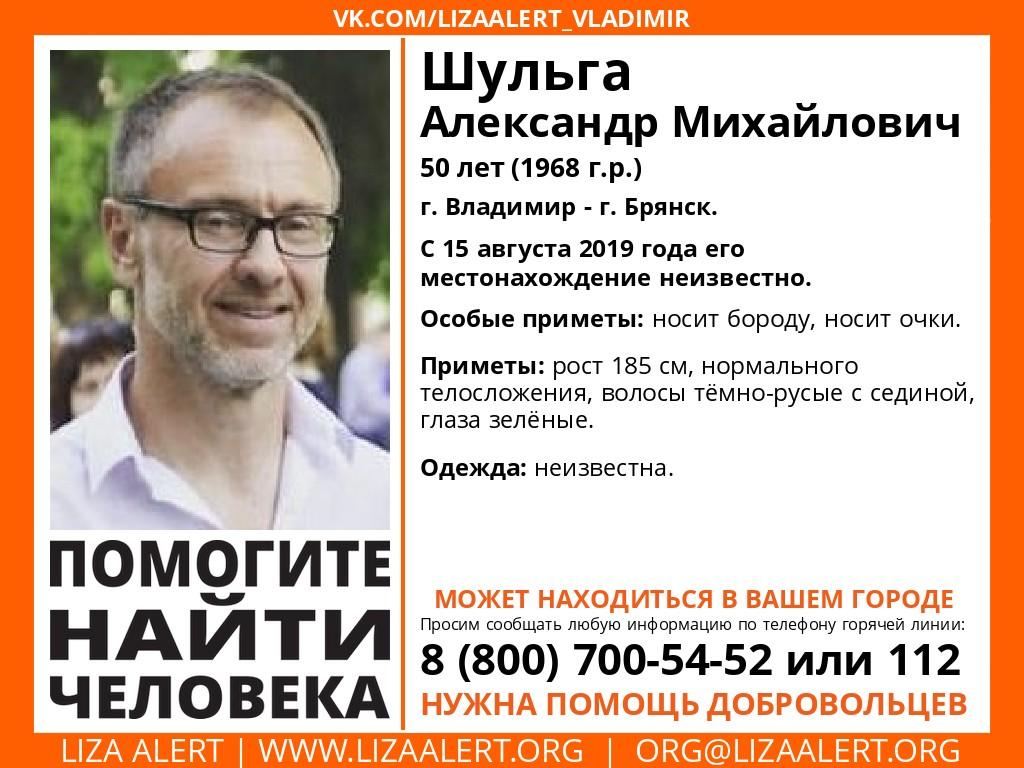 В Брянске ищут 50-летнего мужчину