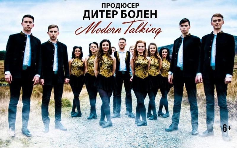 Брянские ценители Modern Talking увидят фееричное ирландское шоу