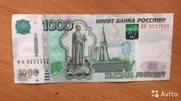 Житель Брянска продает тысячную купюру за 7777 рублей