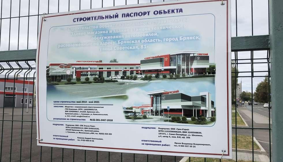 Экс-депутат Хвича Сахелашвили возводит здание в центре Брянска