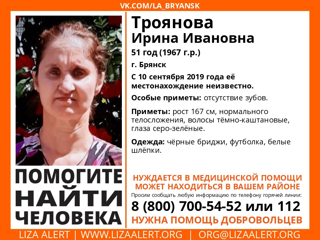 В Брянске ищут пропавшую 51-летнюю женщину