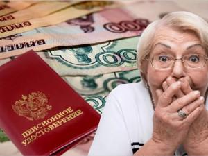 Пенсии вырастут до 15тысяч 500 рублей в этом году