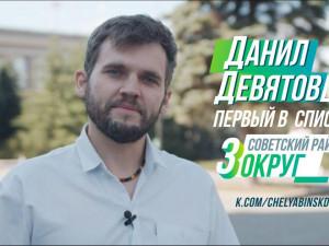 Кандидат в депутаты Советского района Девятов отозвал своих наблюдателей