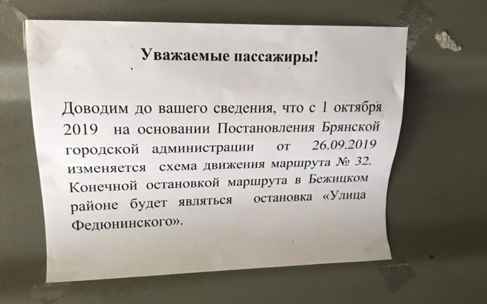 В Брянске изменится схема движения маршрута №32