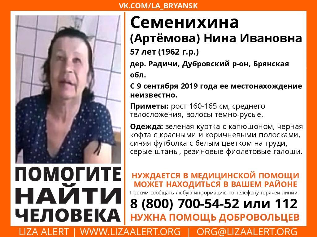 В Брянской области пропала 57-летняя женщина