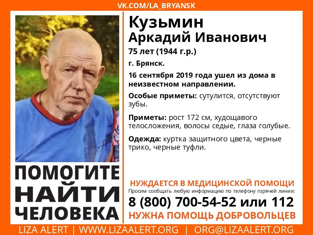 В Брянске ищут пропавшего 75-летнего пенсионера
