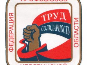 Профсоюзы проведут  акцию под девизом «За реальный рост заработной платы». Челябинск не останется в стороне
