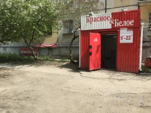 «Красное&Белое» требуют закрыть