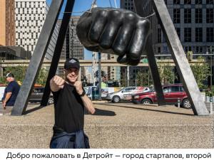 Челябинск повторит судьбу Детройта?