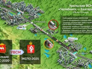 Проекта ВСМ из Челябинска в Екатеринбург не будет?