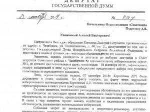 Информация о подкупе избирателей в Советском районе пришла в полицию от депутата Госдумы