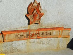 Имена пионеров-героев ржавеют на Алом поле в Челябинске