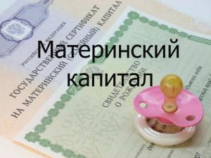 Неиспользованные средства маткапитала индексируются ежегодно