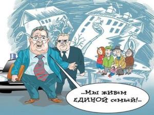 В отсутствии общих интересов власти и россиян уверены 72% граждан