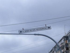 Челябинцы находят на улицах города «грамматические ошибки»