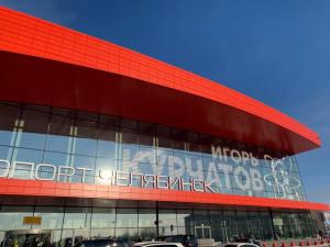 Новый терминал аэропорта в Челябинске открыт