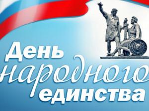 График работы почтовых отделений изменится из-за праздника Дня народного единства