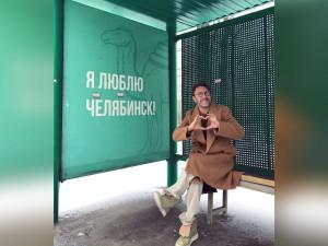 Сергей Шнуров сочинил стихотворение о Челябинске