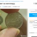 Житель Петербурга хочет продать монету в 2 современных рубля за миллиард