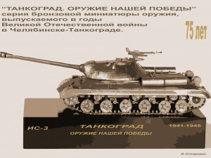 Бронзовые миниатюры «Танкоград. Оружие нашей Победы» скульптор хотел бы отлить в «стенах» Танкограда