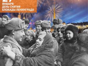День снятия блокады Ленинграда. Это было 76 лет назад
