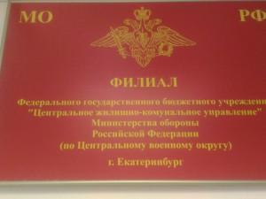 Новое дело в отношении «ЦКС» УФАС Челябинской области возбудило по заявлению учреждения Минобороны