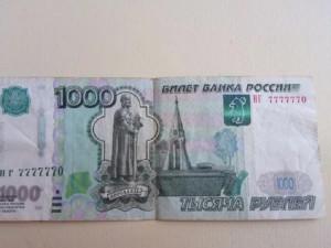1000-рублевую купюру продают за 7 777 770 рублей