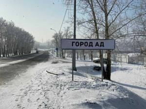 «Город Ад». Так переименовали участники партии «Зеленая Альтернатива» Челябинск и еще пять городов России