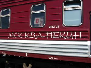 В Китай по железной дороге теперь из России не уедешь