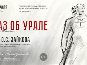 1 рубль будет стоить для мужчин в Челябинске билет в музей