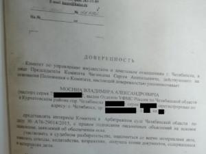 Подлинная ли доверенность комитета по управлению имуществом Челябинска была представлена адвокатом Мосиным в суде?