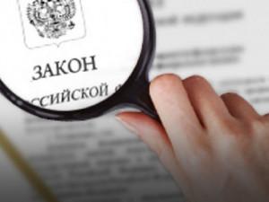 Новые законы России. Как будем жить с 1 марта?