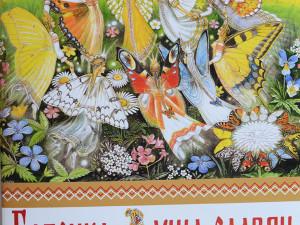 Какое место нашлось бабочкам в древней Руси, показал челябинский художник