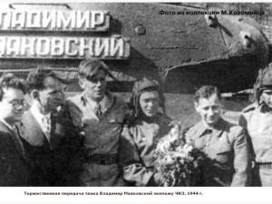 Как «Владимир Маяковский» ушел из Челябинска воевать с фашистами