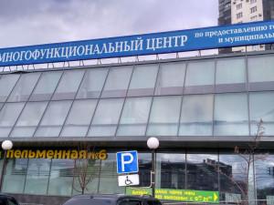 МФЦ заработают с 7 апреля в Челябинске